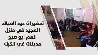 تحضيرات عيد الميلاد المجيد في منزل العم ابو صبح مدينات في الكرك
