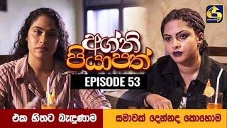 Agni Piyapath Episode 53 || අග්නි පියාපත්  ||  21st October 2020 Thumbnail