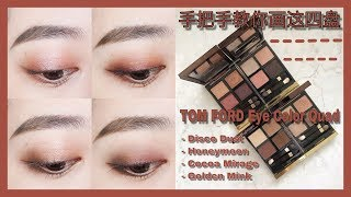 手把手教你画这四盘Tom Ford | Disco Dust/Honeymoon/Cocoa Mirage/Golden Mink