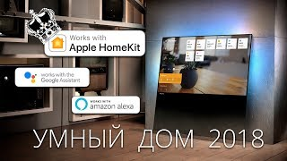 Умный дом 2018 для Apple HomeKit, Google Home, Amazon Alexa