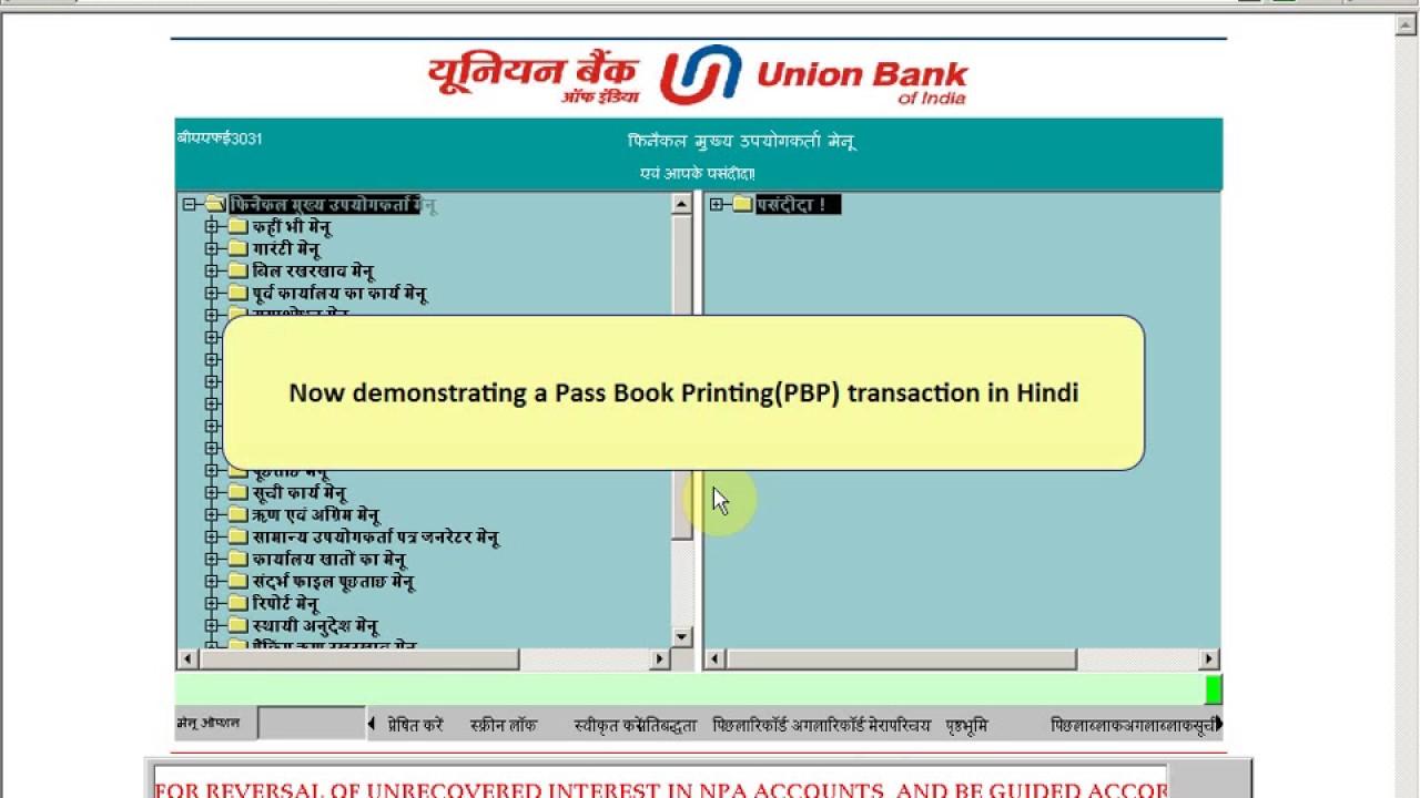 Union Bank Finacle Working in Hindi