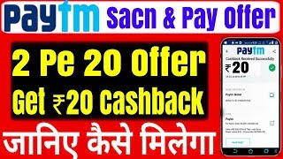 Get Rs 20 Paytm Cashback | Paytm 2 Pe 20 Pay at nearby shops offer | Jan 2019 Cashback Kaise milega