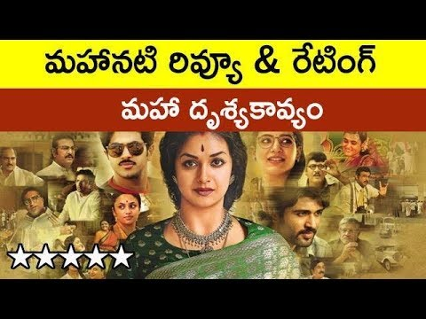 Mahanati Savitri's Biopic Movie Review And Rating | Taja30