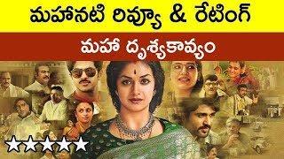 Mahanati Savitri's Biopic Movie Review And Rating | Taja30