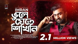 Bhule Jete Shikhini Imran Mahmudul Mp3 Song Download