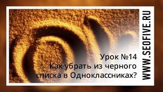 Как убрать человека из черного списка в Одноклассниках?(Из этого видео, вы узнаете как убрать человека из черного списка в Одноклассниках, если перед вами появилас..., 2016-01-11T14:36:49.000Z)