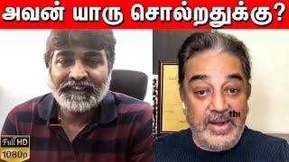 Vijay Sethupathi & Kamal Hassan Interview - 08-05-2020 Tamil Cinema News
