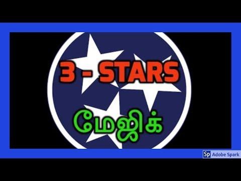 ONLINE MAGIC TRICKS TAMIL I ONLINE TAMIL MAGIC #256 I 3 - STARS