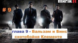 Прохождение Mafia 2 глава 9 Бальзам и Бинс, скотобойня Клементе в HD # 9