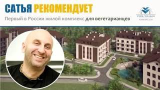 """Сатья рекомендует """"Veda Village"""" - первый в России жилой комплекс для вегетарианцев"""