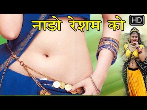 नाडो रेशम को   || सुपर हिट सांग ॥ Naado Resham Ko || Hot Rajasthani Geet