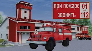 Детский мультфильм про пожарных  Пожарная машина  Спецтехника