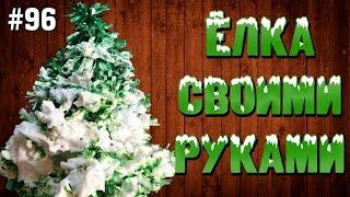 Новогодняя елка своими руками  DIY.mp3
