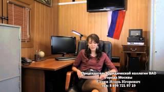 видео юридическая консультация люберцы