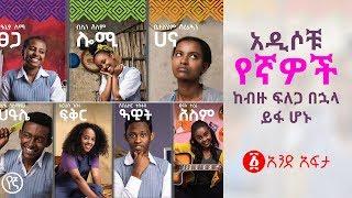 Ethiopia: አዲሶቹ የኛዎች ከብዙ ፍለጋ በኋላ ይፋ ሆኑ [ ድንቅ የመድረክ ላይ ብቃትቸውንም አሳዩ!! ]