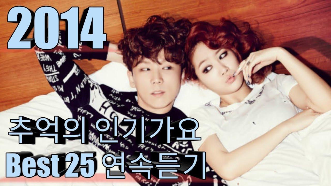 Download [2014년] 추억의 인기가요 Best 25 연속듣기