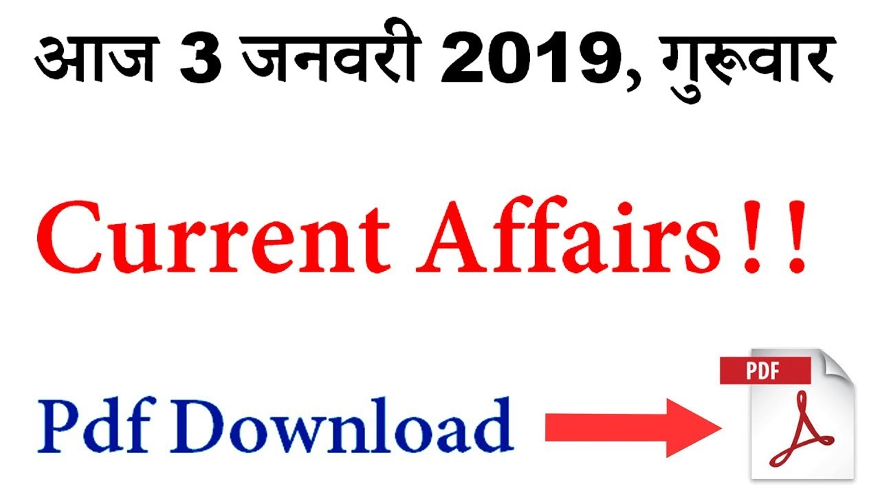 3 जनवरी 2019 की Current Affairs #1 || Today Questions Pdf Download in Hindi