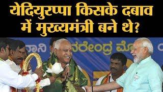 क्या bjp ख़ुद चाहती थी कि सरकार jds congress की बने? । karnataka । amit shah । kumaraswamy