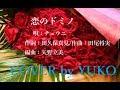新曲! チェウニ  C/W  『恋のドミノ』(愛が嫌いだから)cover  by  YUKO
