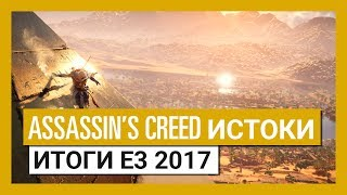 Assassin's Creed Истоки: Итоги E3 2017 - Трейлер