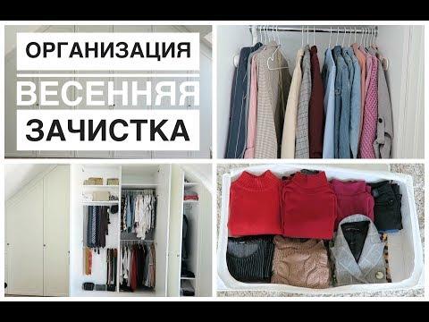 гардероб для организаций