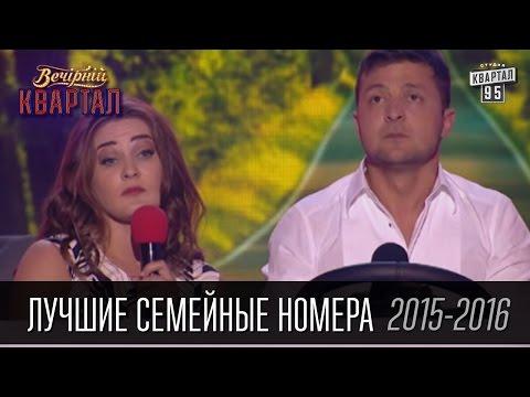 Подборка лучших семейных номеров в Вечернем Квартале за 2015-2016 - Ruslar.Biz