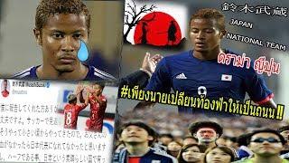 #ดราม่าคอมเม้น แฟนบอล ญี่ปุ่น หลัง เพื่อนชนาธิป  鈴木武蔵 โพสต์เศร้า โดน เหยียด ในนามทีมชาติญี่ปุ่น !!