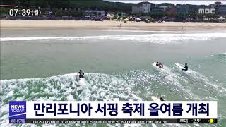 충남도-태안군, 만리포니아 서핑 축제 개최/대전MBC