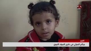 جرائم الحوثي في ذكرى المولد النبوي | تقرير امين دبوان | يمن شباب