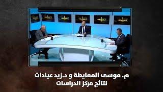 م. موسى المعايطة و د.زيد عيادات - نتائج مركز الدراسات