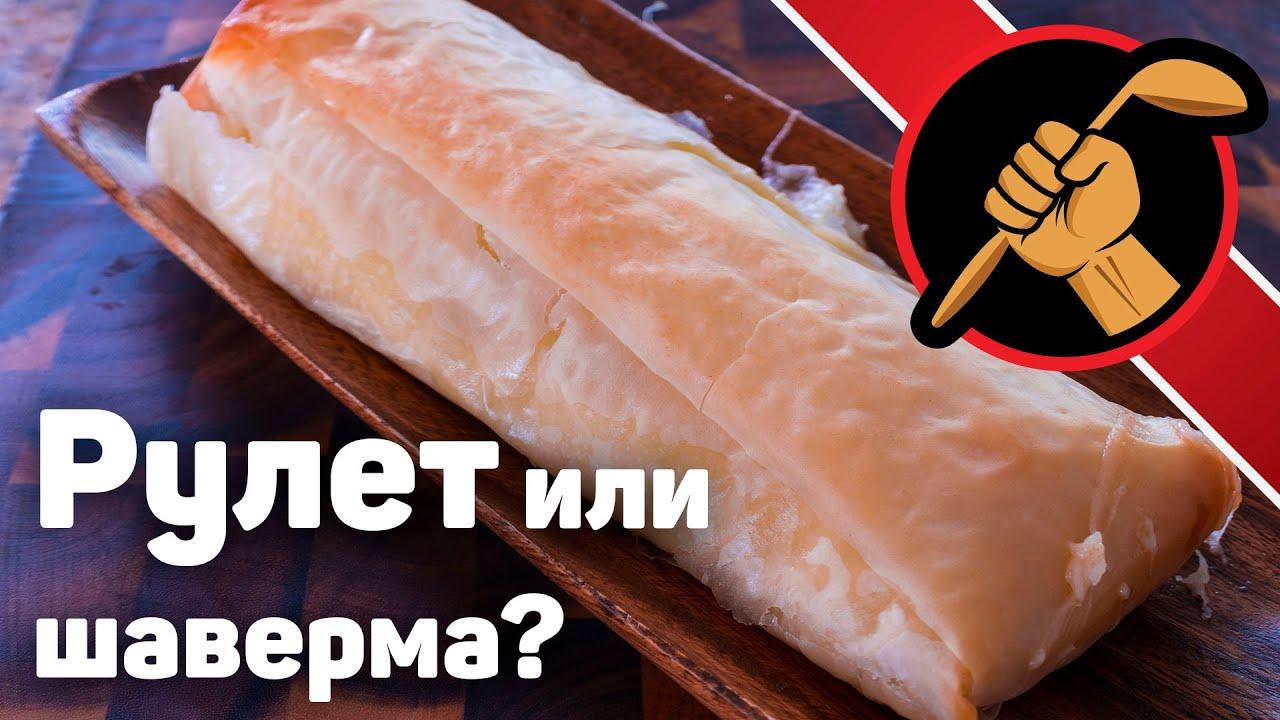 Что получится если что-то завернуть в тесто?