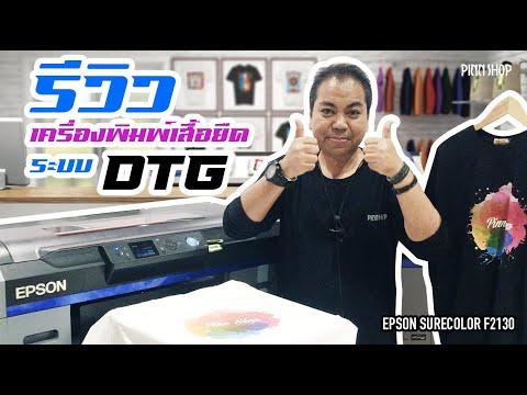 รีวิวเครื่องพิมพ์เสื้อ เครื่องสกรีนเสื้อแบบ DTG รุ่น Epson F2130 I PINN SHOP
