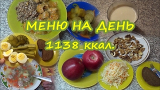 Меню на день 1138 ккал. foodbook.Рацион питания. №16