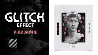 гЛИТЧ эффект в дизайне  Adobe Photoshop