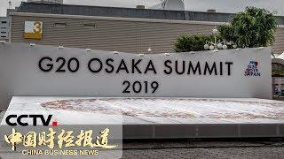 [中国财经报道]直击G20  G20大阪峰会今天正式开始| CCTV财经