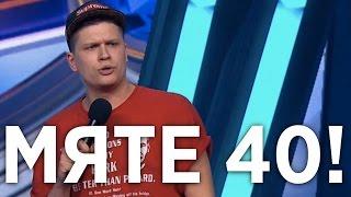 Comedy Баттл s01 e14 e15 - ОБЗОР - МятаМята 40