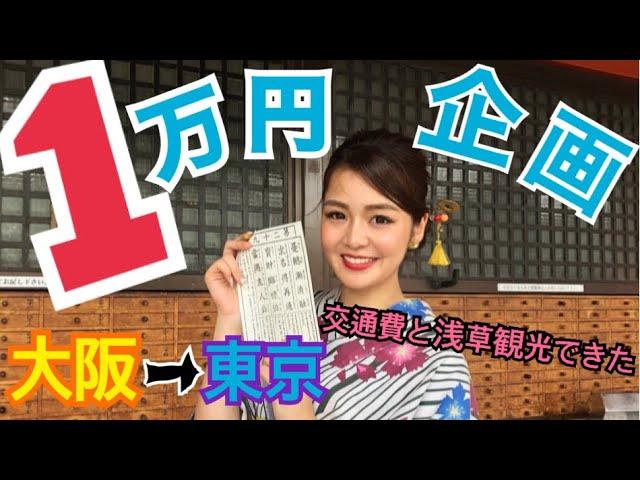 【1万円企画!】大阪→東京の浅草で観光までして1万円で抑えられる!?