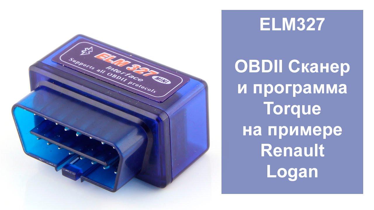 elm327 программы renault symbol