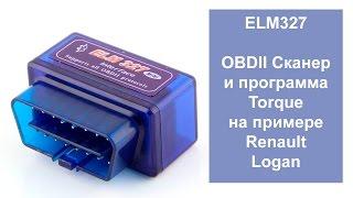 Автосканер ELM327 и программа Torque на примере Renault Logan