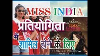 miss india contest requirements