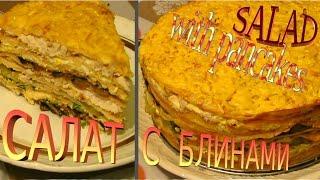 Салат Торт / Блины / С курицей / И с грибами. Salad as cake / With pancakes / With  meat