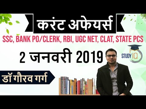 January 2019 Current Affairs in Hindi 02 January 2019 - SSC CGL,CHSL,IBPS PO,RBI,State PCS,SBI