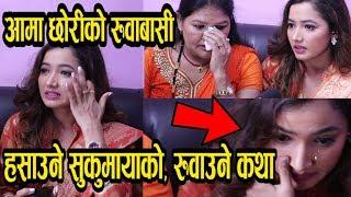 रिसानी माफकी आशा खड्काको आमा-छोरीले रुदै घर छोडे ! अन्तर्वार्तामै रुवाबासी-  Asha Khadka Sad Video