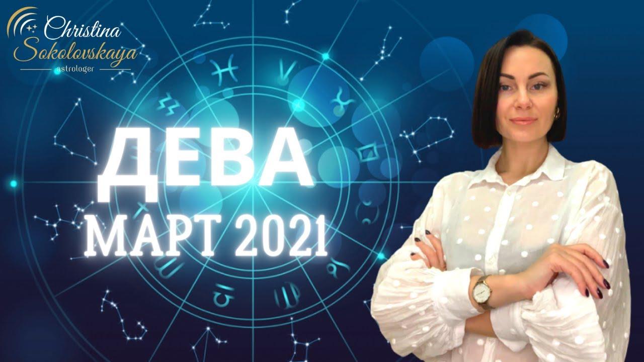 Дева- Гороскоп на март 2021
