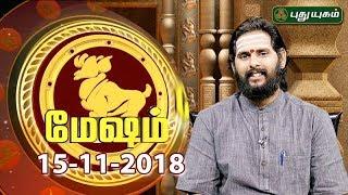 மேஷ ராசி நேயர்களே! இன்றுஉங்களுக்கு…| Aries | Rasi Palan | 15/11/2018