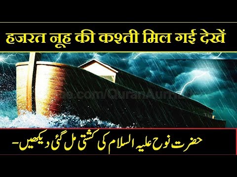 Hazrat Nooh A.S Ki Kashti Mil Gai, With Scientific Proofs Hindi Urdu