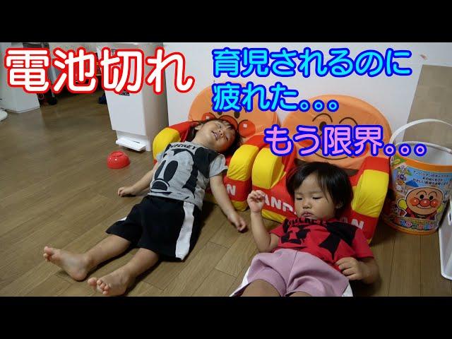 1歳児なのに電池切れ!?男女双子赤ちゃん生後1歳10ヶ月Though it was taken care of the baby,Mix twins was tired【何気ない日常63】