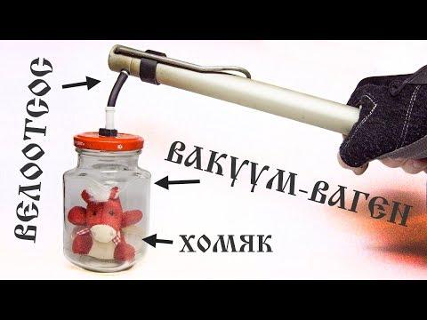 🛠 Вакуумный насос из велонасоса + 🐹 Вакуум-Ваген