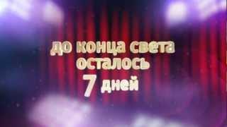 """Comedy Club - """"Конец Света"""" - осталось 7 дней!"""