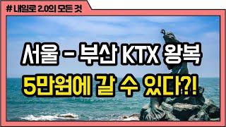 내일로 2.0 혜택 총정리! KTX 기차 여행 꿀팁!!…